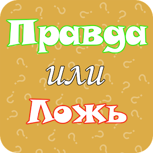 Правда или Ложь – Факты for PC and MAC