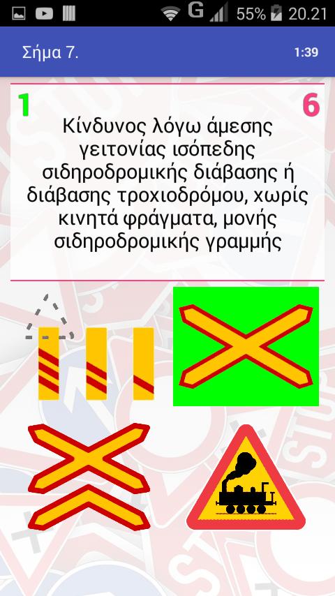 Σήματα Κ.Ο.Κ. - στιγμιότυπο οθόνης