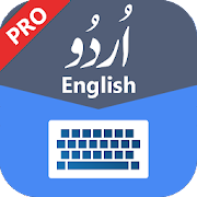 الأردية الإنجليزية كاملة الكتابة لوحة المفاتيح برو APK