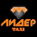 Такси Лидер Луганск icon