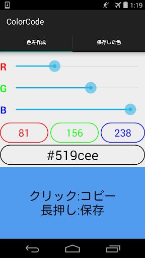 色コード メーカー RGBから色コードを作成 保存!
