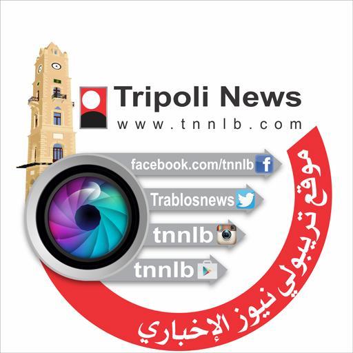 شبكة اخبار طرابلس tripoli news