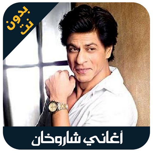 Shahrukh Khan - اغاني شاروخان Android APK Download Free By Pips App