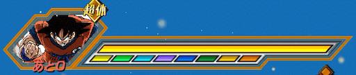 ステージ4SUPER