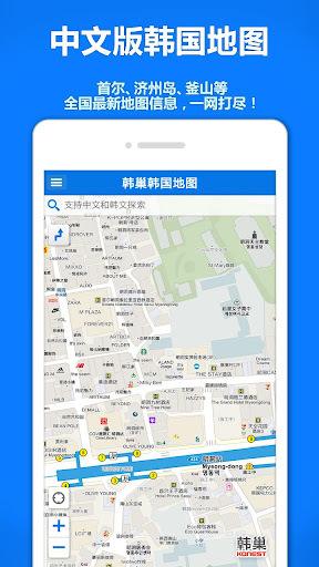 韩巢韩国地图-韩国旅游必备,韩国地铁路线搜索,韩国自由行
