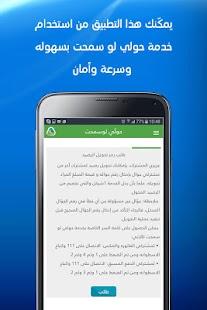Jawwal screenshot