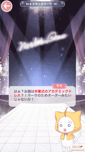 プリンセス級10-8