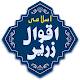Download Islamic Aqwal-e-Zareen in Urdu (Quotes-اقوال زریں) For PC Windows and Mac