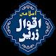 Islamic Aqwal-e-Zareen in Urdu (Quotes-اقوال زریں) for PC-Windows 7,8,10 and Mac