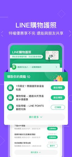 LINE購物 screenshot 7