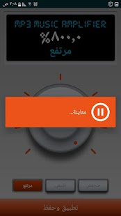 برنامج رفع مستوى الصوت للاغاني- صورة مصغَّرة للقطة شاشة