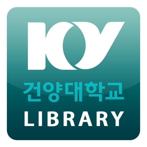건양대 도서관