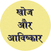 Discovery and Invention  GK In Hindi
