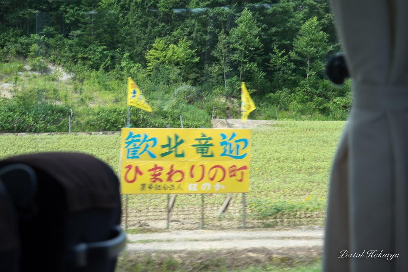 深川留萌自動車道の「北竜ひまわりインターチェンジ」で迎える看板
