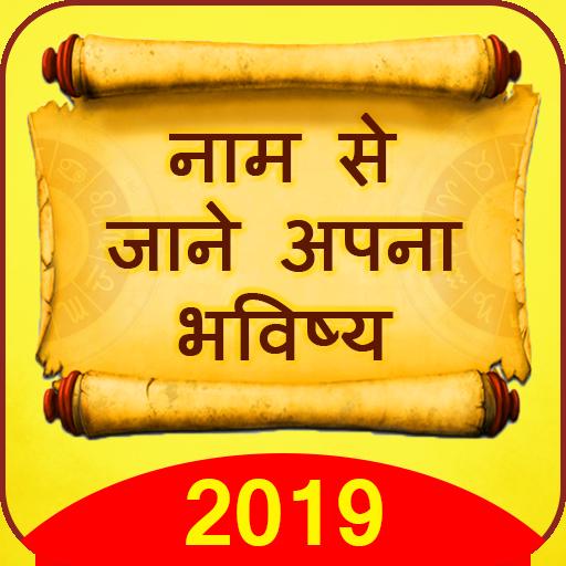 Naam Se Bhavishya Jane Wala 2019