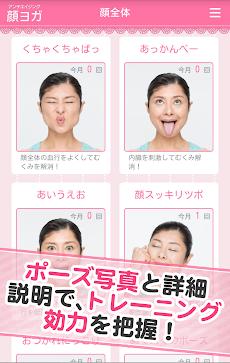 顔ヨガで美肌、小顔に!間々田式アンチエイジングのおすすめ画像3