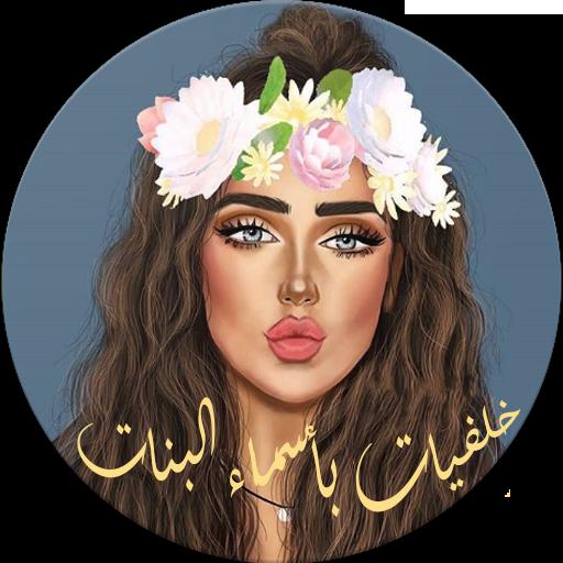خلفيات بأسماء البنات 2017