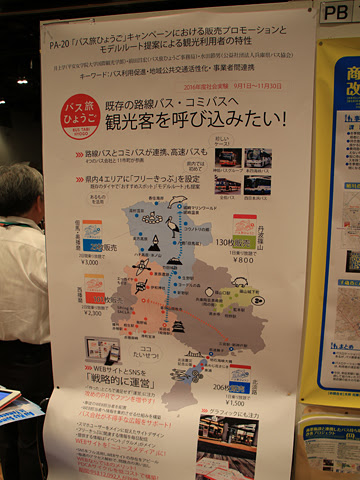 第12回 日本モビリティ・マネジメント会議 その11