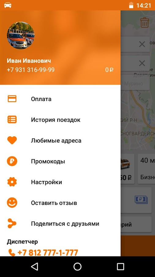 Такси 777 — Санкт-Петербург- screenshot