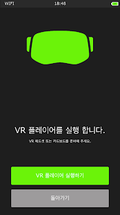 VR그린라이트- screenshot thumbnail