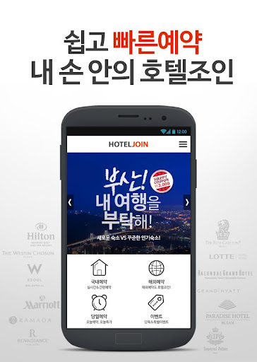 호텔조인-국내해외호텔 당일호텔 모바일할인예약 땡처리특가