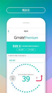 Gmate Premium - náhled
