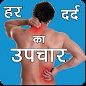 Pain Treatment In Hindi icon