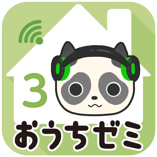 おうちゼミ 3年生の学習 本+アプリで毎日楽しく勉強タイム!