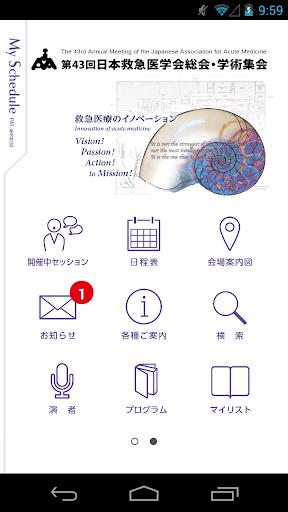 第43回日本救急医学会総会・学術集会 My Schedule