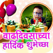 Marathi Birthday Photo Frames