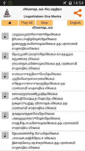 Lingashtakam in Tamil (Shiva) by Spiritual Samarpanam (Google Play