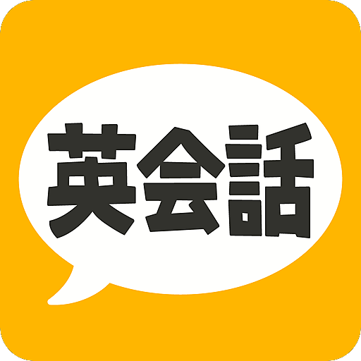 英会話フレーズ1600 リスニング対応の無料英語アプリ file APK for Gaming PC/PS3/PS4 Smart TV