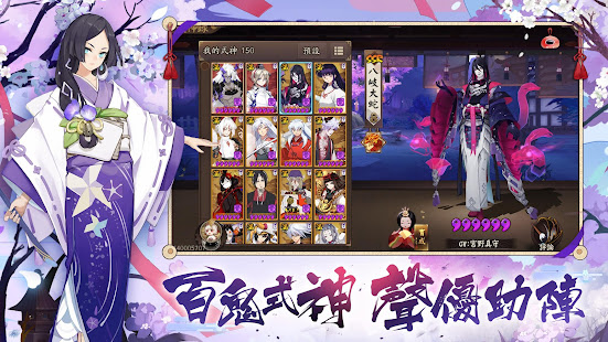 陰陽師Onmyoji - 和風幻想RPG - Apps on Google Play