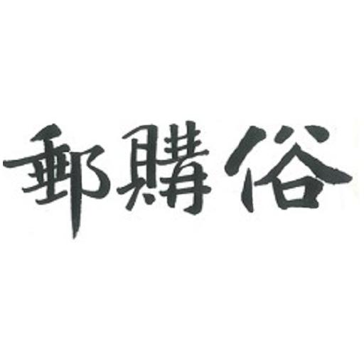 郵購俗-高品質 戶外用品批發 LOGO-APP點子