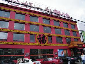 Photo: Haoyichu restaurant, in the rim of QRRS and Qiqihar railway eastern residential area. 齐齐哈尔铁路东局宅临近中国北车齐车公司的好一处饭店。
