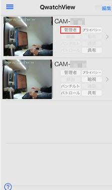 テレワークカメラ映像イメージ