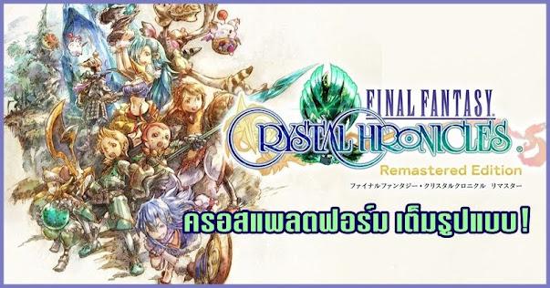 Final Fantasy: Crystal Chronicles Remastered วางจำหน่าย 23 มกราคม 2020
