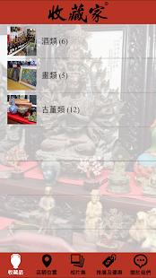收藏家 SAU CONG KA screenshot 1