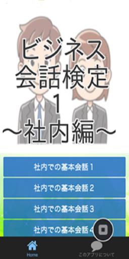 ビジネス会話検定1~社内編~