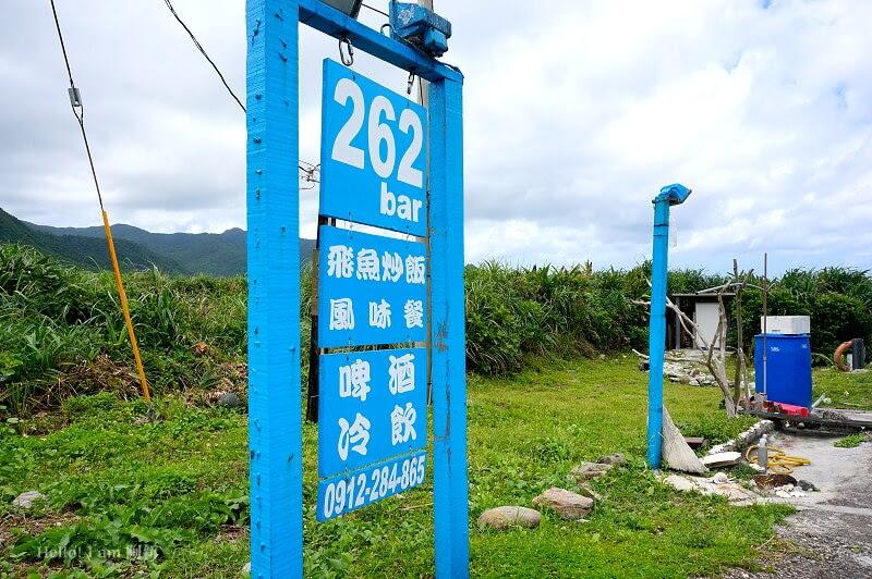 蘭嶼美食餐廳,野銀部落餐廳,262Bar-2