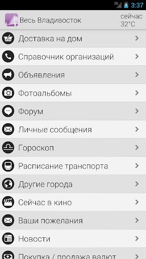 Весь Владивосток