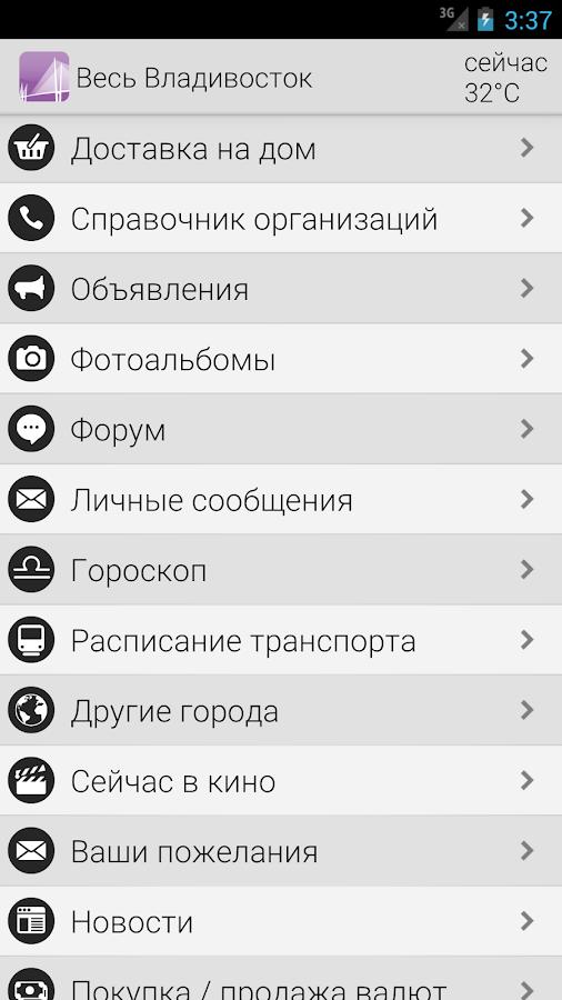 Весь Владивосток- screenshot