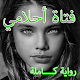 رواية فتاة أحلامي كاملة Download for PC Windows 10/8/7