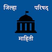 Zilla Parishad Marathi | जिल्हा परिषद मराठी APK