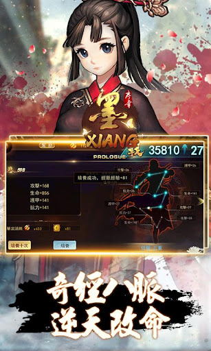墨Xiang