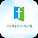 Download 버지니아우리교회 스마트주보 For PC Windows and Mac