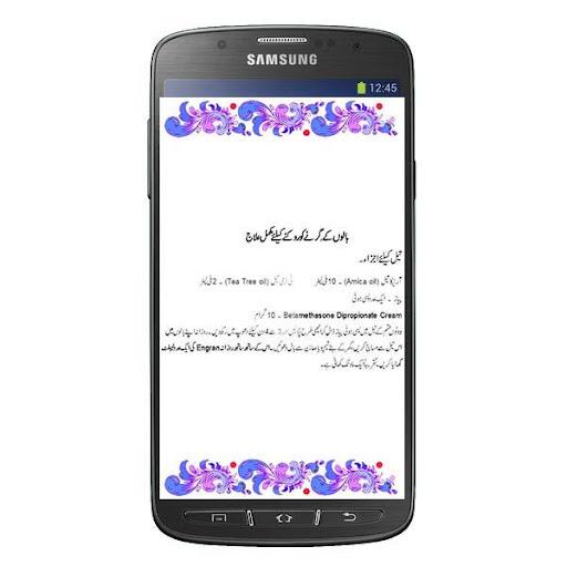 生活必備免費app推薦|Hair Tips In Urdu線上免付費app下載|3C達人阿輝的APP