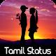 Tamil Video Songs Status For whatsapp apk