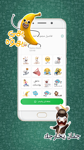 Yemeni Sticker Studio WAStickerApps Apk 1
