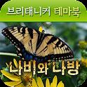 브리태니커 테마북-나비와 나방 icon